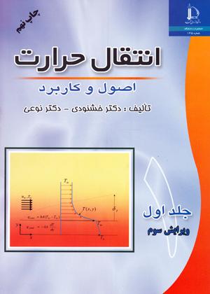 انتقال حرارت جلد 1, خشنودی, دانشگاه فردوسی مشهد