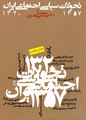 تحولات سیاسی اجتماعی ایران, روزنه