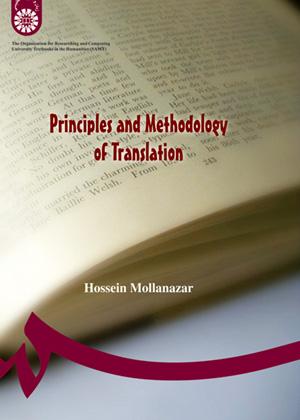 اصول و روش ترجمه, سمت 235