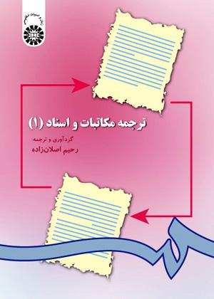 ترجمه مكاتبات و اسناد 1, سمت 297