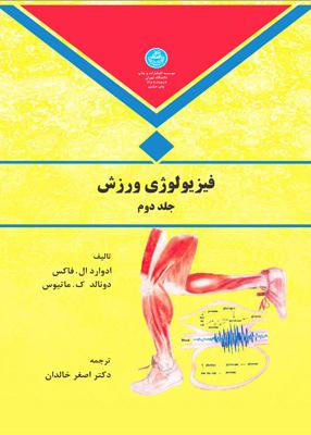 فیزیولوژی ورزش جلد دوم, اصغر خالدان, دانشگاه تهران