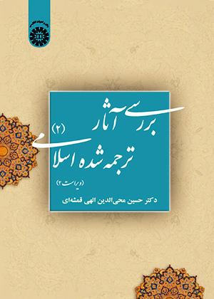 بررسی آثار ترجمه شده اسلامی 2, سمت 39