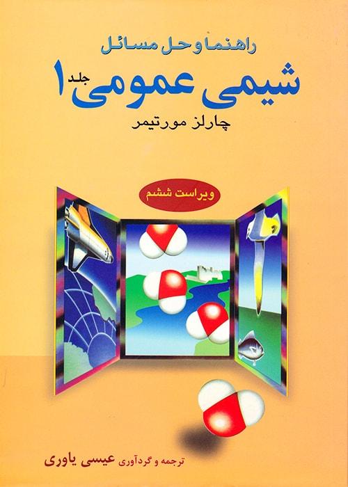 راهنما و حل مسائل شیمی عمومی جلد 1, مورتیمر, یاوری