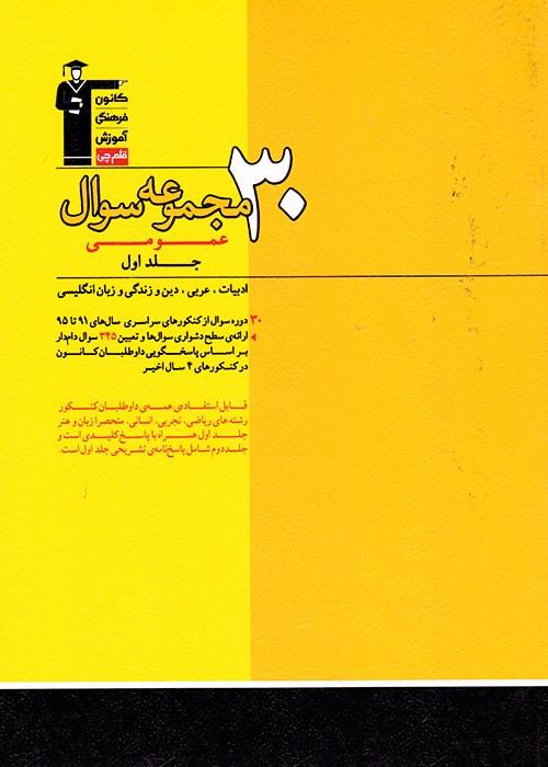 30 مجموعه سوال عمومی جلد 1 زرد قلم چی