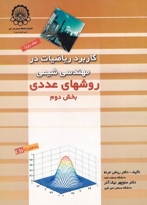 890980890890 - کاربرد ریاضیات در مهندسی شیمی روشهای عددی جلد 2, نیک آذر, دانشگاه امیرکبیر