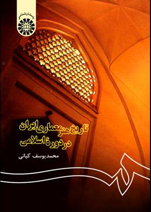 94900 - تاريخ هنر معماري ايران در دوره اسلامي, سمت 122