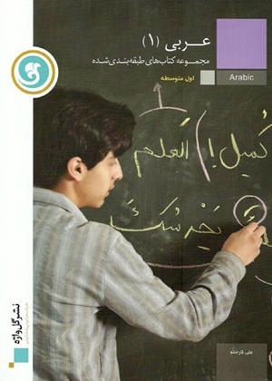 عربی 1 گل واژه