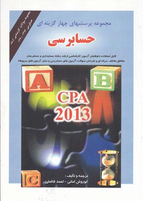 مجموعه پرسشهای چهار گزینه ای حسابرسی CPA ۲۰۱۳, کیومرث