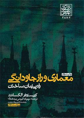 معماری راز جاودانگی,  راه بی زمان ساختن, الکساندر, قیومی بیدهندی, دانشگاه شهید بهشتی