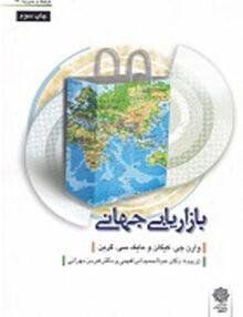 بازاریابی جهانی, کیگان, ابراهیمی, دفتر پژوهش های فرهنگی
