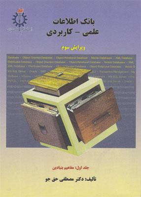 بانک اطلاعاتی علمی - کاربردی  جلد اول, حق جو, دانشگاه علم و صنعت