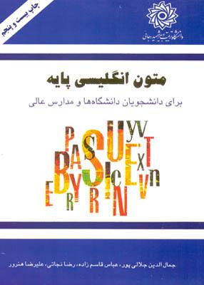 متون انگلیسی پایه, جلالی پور , دانشگاه شهید رجایی