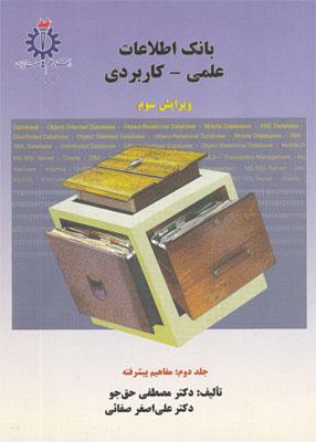 بانک اطلاعات علمی - کاربردی جلد دوم, حق جو, دانشگاه علم و صنعت