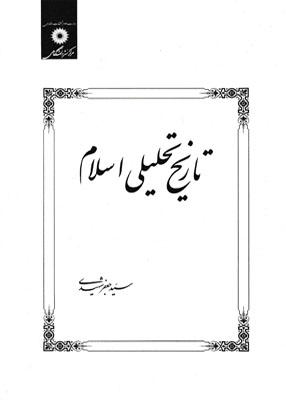 تاریخ تحلیلی اسلام, شهیدی, مرکزنشر دانشگاهی
