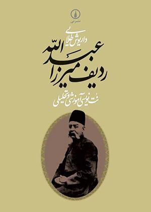ردیف میرزا عبدالله, داریوش طلایی, نشر نی