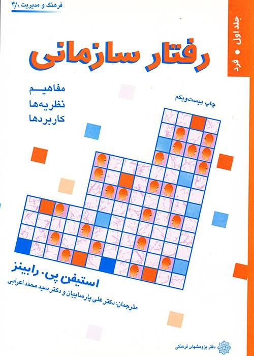 رفتار سازمانی جلد اول, رابینز, پارساییان, دفتر پژوهش های فرهنگی