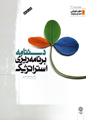 دستنامه برنامه ریزی استراتژیک, اعرابی, دفتر پژوهش فرهنگی