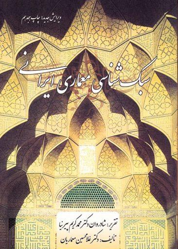سبک شناسی معماری ایرانی, پیرنیا و معماریان