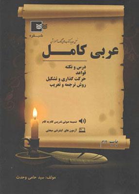 عربی کامل شبقره
