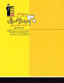 30 مجموعه سوال عمومی جلد 2 زرد قلم چی