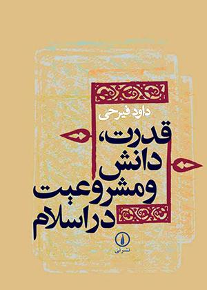 قدرت، دانش و مشروعیت در اسلام, فیرحی, نشر نی
