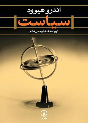 سیاست, هیوود, عبدالرحمن عالم, نشر نی