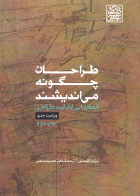 طراحان چگونه می اندیشند, لاوسون, ندیمی, دانشگاه شهید بهشتی