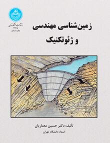 زمین شناسی مهندسی و ژئوتکنیک, معماریان, دانشگاه تهران