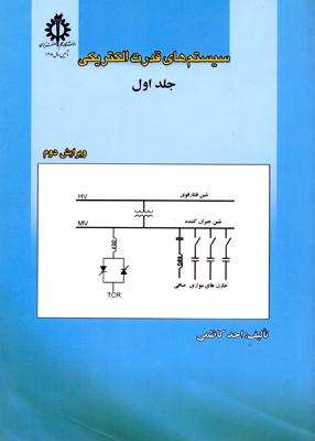سیستم های قدرت الکتریکی ج 1, کاظمی, دانشگاه علم و صنعت