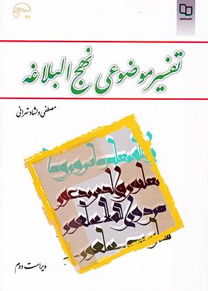 u6i7kjdrhse5gaw4 - تفسیر موضوعی نهج البلاغه, تهرانی, معارف
