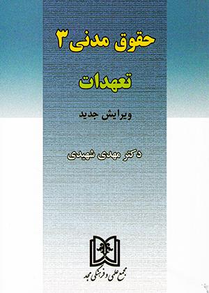 حقوق مدنی 3 تعهدات, شهیدی, مجد