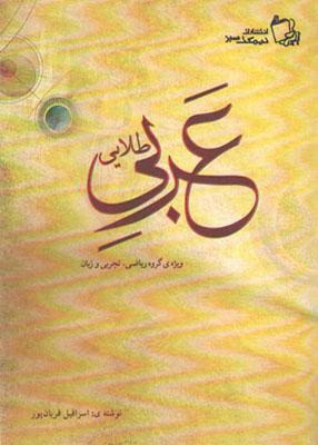 عربی طلایی نیمکت سبز