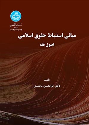 wdyg8iqgofp - مبانی استنباط حقوق اسلامی یا اصول فقه, محمدی, دانشگاه تهران