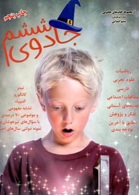 جادوی ششم ابتدایی تیزهوشان اندیشه کامیاب ایرانیان