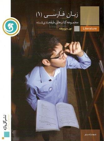 زبان فارسی 1 گل واژه