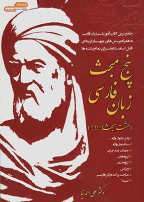 هشت مبحث زبان فارسی اندیشه ساز نو