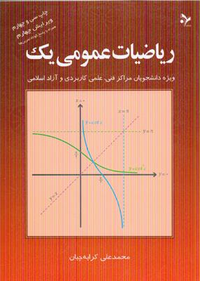 ریاضیات عمومی یک, کرایه چیان, نشر تمرین