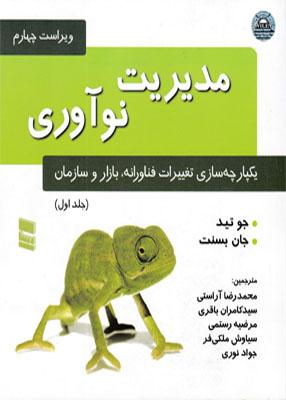 مدیریت نوآوری جلد اول, نشر رسا