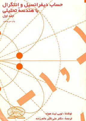 حساب دیفرانسیل و انتگرال با هندسه تحلیلی, جلد اول, لیت هولد, عالم زاده, علوم نوین