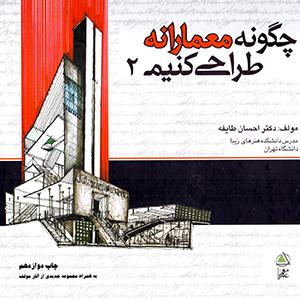 چگونه معمارانه طراحی کنیم جلد دوم, علم معمار رویال