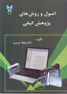 اصول و روش های پژوهش کیفی, حریری, دانشگاه آزاد علوم تحقیقات