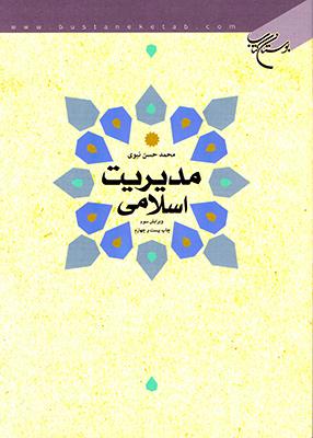 مدیریت اسلامی, نبوی, بوستان کتاب