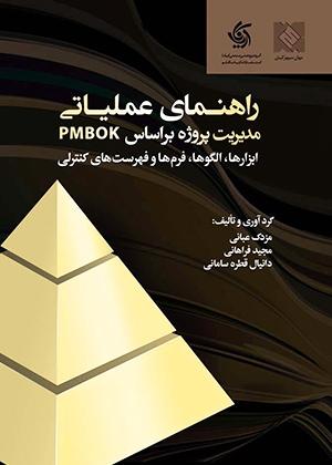 راهنمای عملیاتی مدیریت پروژه براساس PMBOK, آریانا قلم