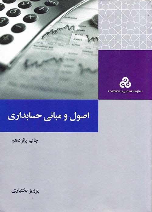 اصول و مبانی حسابداری, پرویز بختیاری, سازمان مدیریت صنعتی