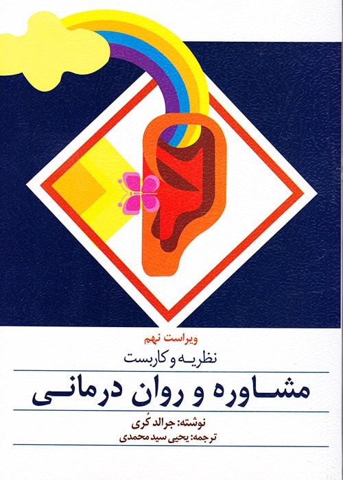 نظریه و کاربست مشاوره و روان درمانی, جرالد کری, سید محمدی