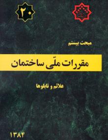 مقررات ملی ساختمان مبحث بیستم, علائم و تابلوها, توسعه ایران