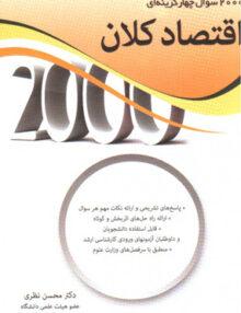 2000 سوال چهار گزینه ای اقتصاد کلان, نظری, نگاه دانش