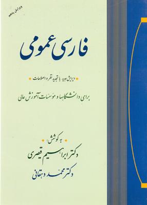 فارسی عمومی, قیصری, جامی