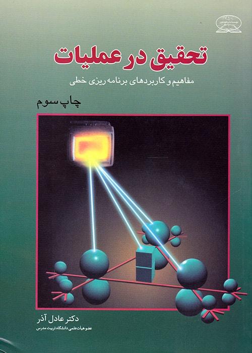تحقیق در عملیات, عادل آذر, علوم نوین