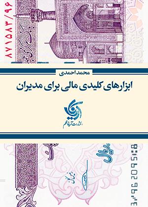 tyuk4j5esytf - ابزارهای کلیدی مالی برای مدیران, احمدی, آریانا قلم